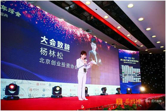北京创业投资协会秘书长杨林松女士致辞