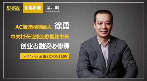 【线上沙龙】中关村天使投资联盟秘书长徐勇:创业者融资必修课