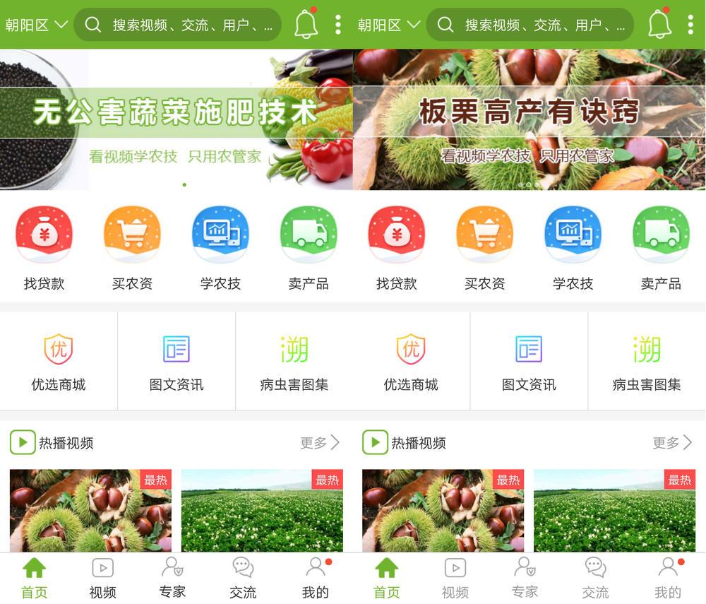 专门为农户服务的农管家App