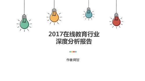 2017在线教育行业深度分析报告【第三期训练营投稿】