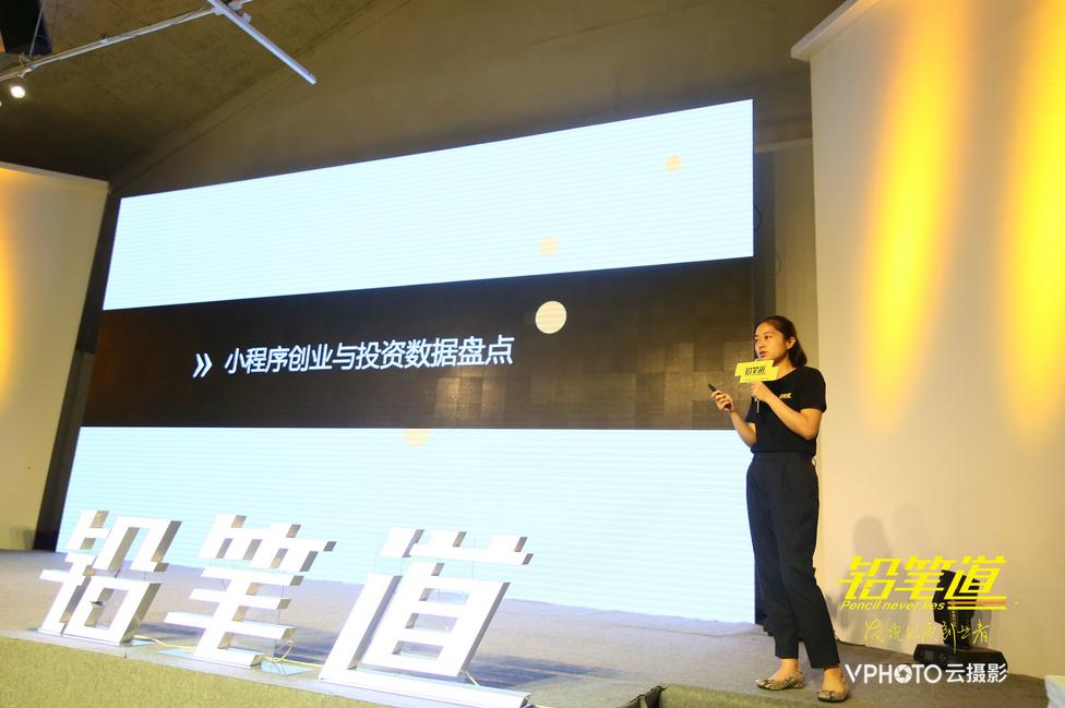 铅笔道研究院负责人陈箐现场分享小程序独家报告