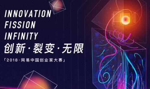 【你离硅谷只差一步】网易中国创业家大赛项目火热征集中
