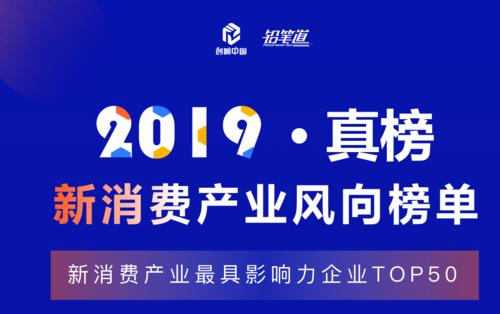 铅笔道·真榜-2019新消费产业最具影响力企业TOP50榜单隆重揭晓