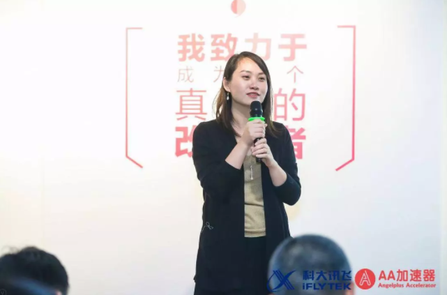 AA加速器创始人、AA加速器基金创始合伙人吴玲伟致辞