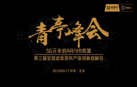 第三届青亭峰会闭幕,AR/VR赋能传统产业速度加快
