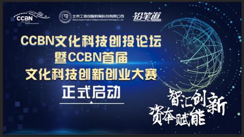 """""""智汇创新 资本赋能""""CCBN首届文化科技创新创业大赛正式启动"""
