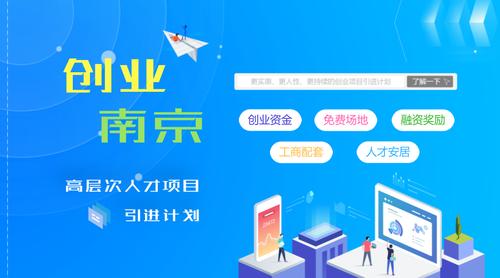 【合作】50~150万入门级不占股资金,南京专属的创业红利了解一下