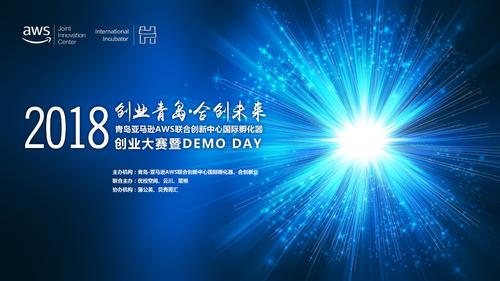 """青岛-亚马逊AWS联合创新中心国际孵化器""""创业青岛.合创未来""""创业大赛暨DEMO DAY"""