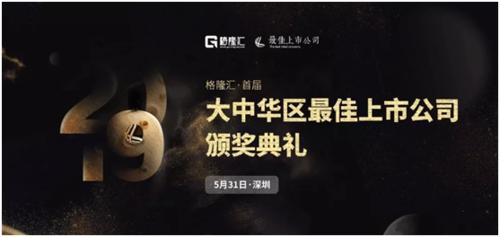 格隆汇•首届大中华区最佳上市公司颁奖典礼将于5月31日举行
