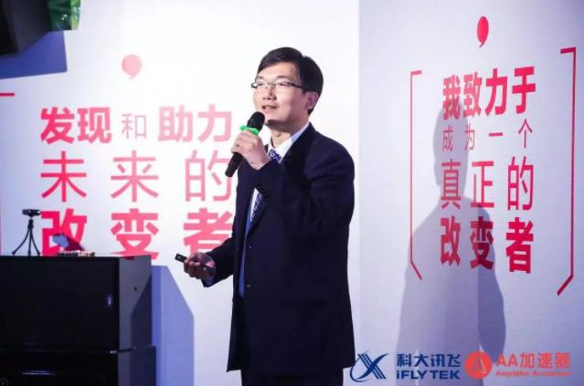 科大讯飞AI+产业加速中心主任方明发表致辞