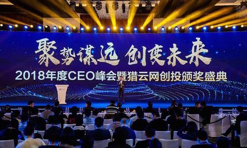 猎云网2018年度CEO峰会:新经济下的中国机会和创业机遇