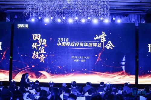 """""""回归价值投资——投资家网·2018中国股权投资年度峰会""""在北京隆重召开"""