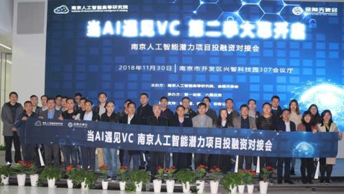 资本助力 决胜AI时代丨南京人工智能潜力项目投融资对接会圆满落幕
