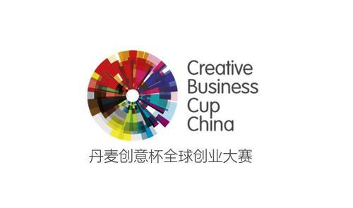 【活动】中关村创新创业季2018 | 2018全球极客挑战赛暨CBC丹麦创意杯中国赛区