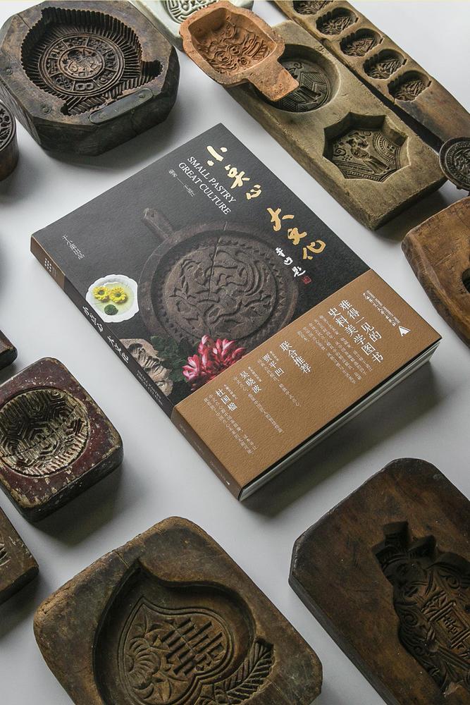 于进江把古代点心模具与二十四节气、七十二候进行对应,呈现了中国传统饮食的美学特质。