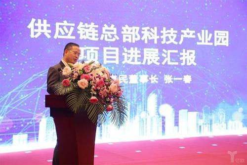 热点 | 中商惠民投资80亿建国内最大的快消品供应链基地