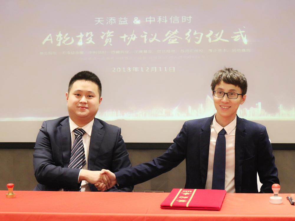 去年年底,张松拿到了中科信时的5000万A轮投资。