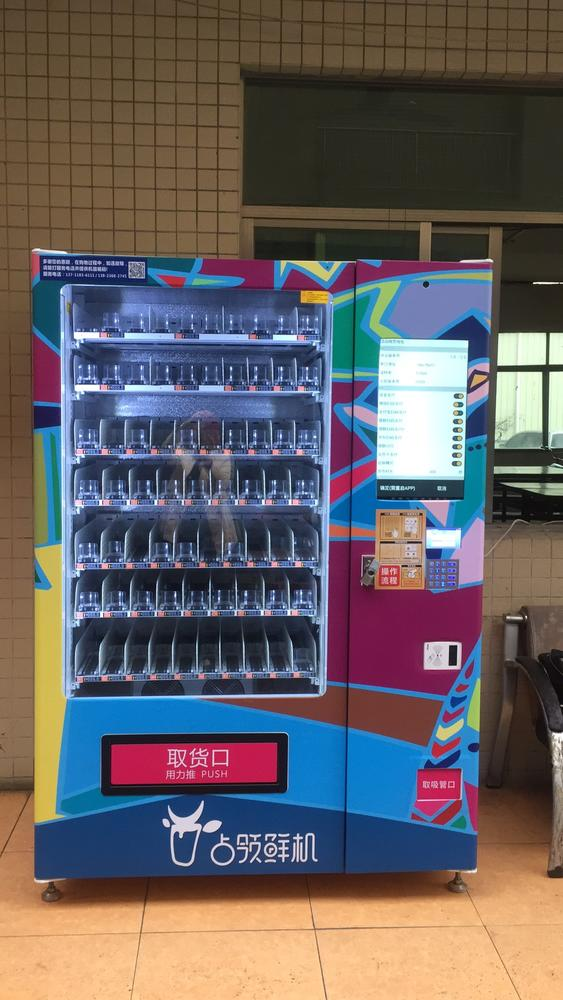 一代鲜奶智能零售机