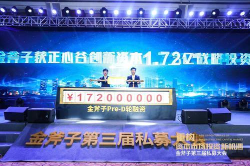 """财富管理服务平台""""金斧子""""获1.72亿的Pre-D轮融资"""