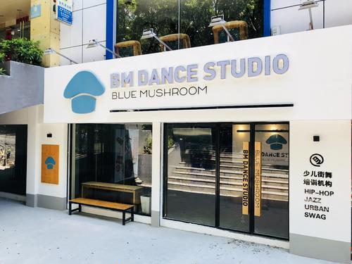 《这就是街舞》冠军助力:他以网红店风格造少儿街舞室  家庭卡首月预收30万