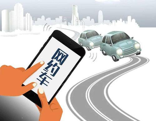 热点 武汉市网约车立规:线下与线上预约车辆驾驶员不符将被处罚