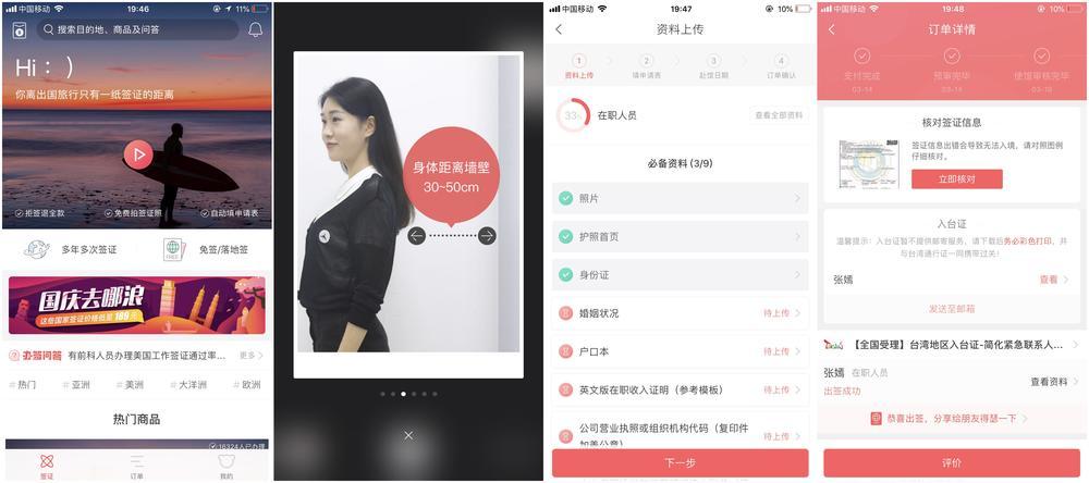"""""""熊猫签证""""App办签界面。"""