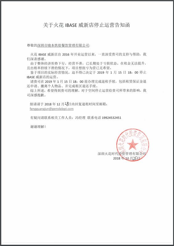 火花公司于12月25日公布停止运营威新ibase原点空间。