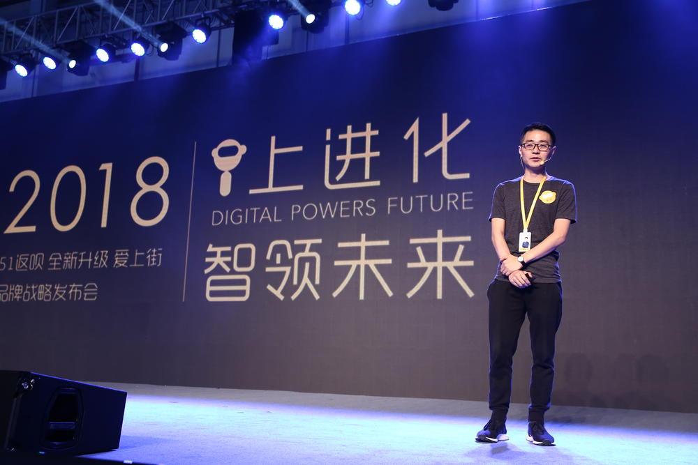 """5月9日,在品牌升级的发布会上张杰发布了将""""51返呗""""更名""""爱上街""""的消息。"""