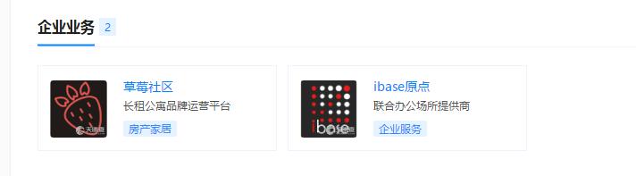 据工商信息显示,火花公司由深圳威新100%控股,旗下还存在两个项目。