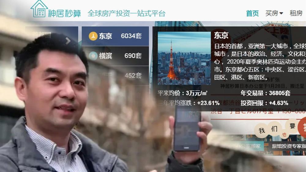 """""""神居秒算""""是""""淼瀛""""第一款AR产品,主要针对日本房产市场。"""