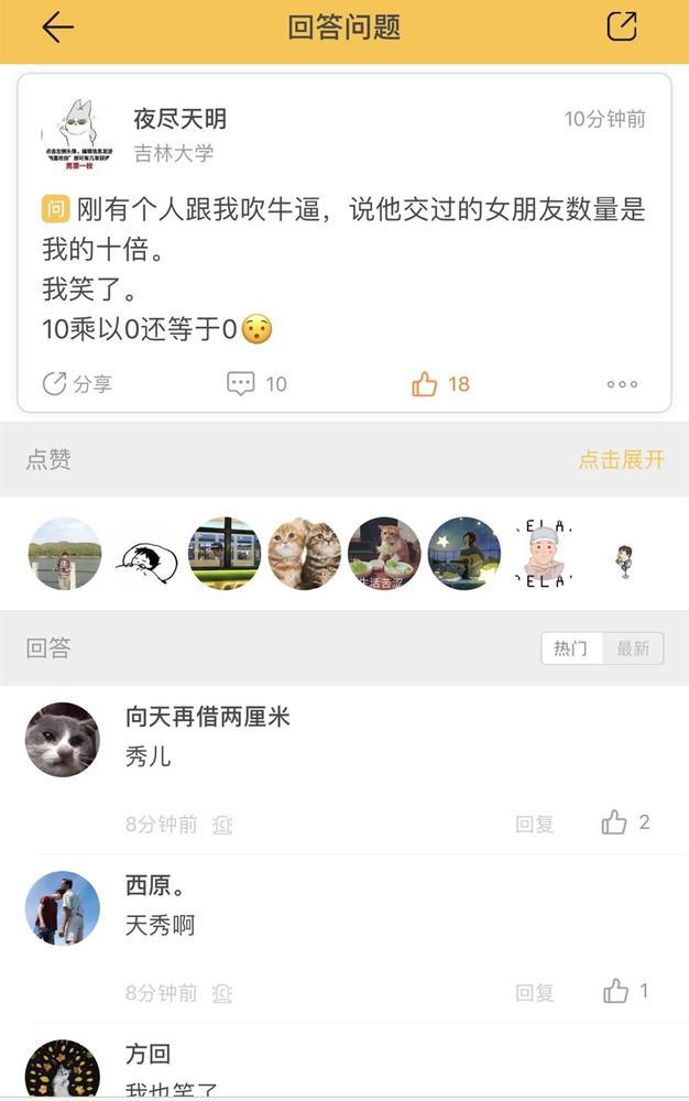在王荣山看来,他更希望Summer成为大家一个交友、吐槽的社区。