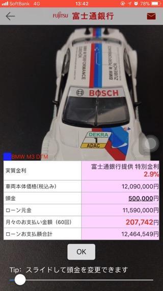 通过MoAir SDK实现的汽车销售APP,由日本富士通开发。