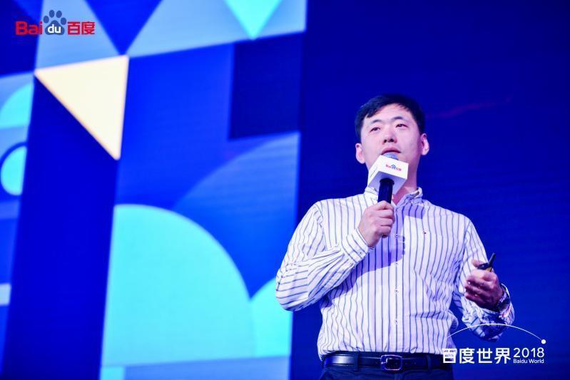 大道用车CEO刘辉在2018百度世界大会
