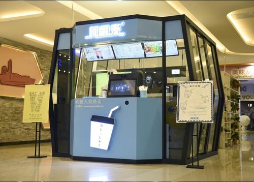 机器人奶茶店惊现杭州:90秒制作一杯奶茶 智能语音服务 砍60%人力成本