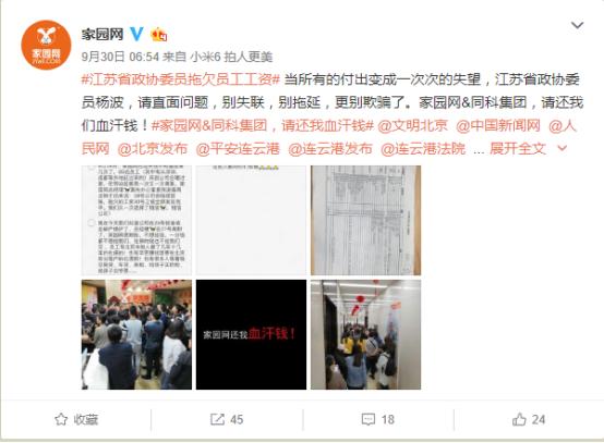 家园网官方微博连发两条消息,控诉公司的裁员、欠薪等问题。视频中,员工爆料了事情的经过。