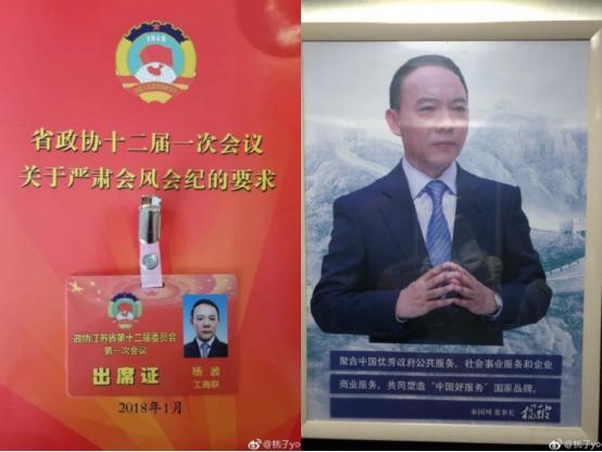 杨波还是江苏省政协委员