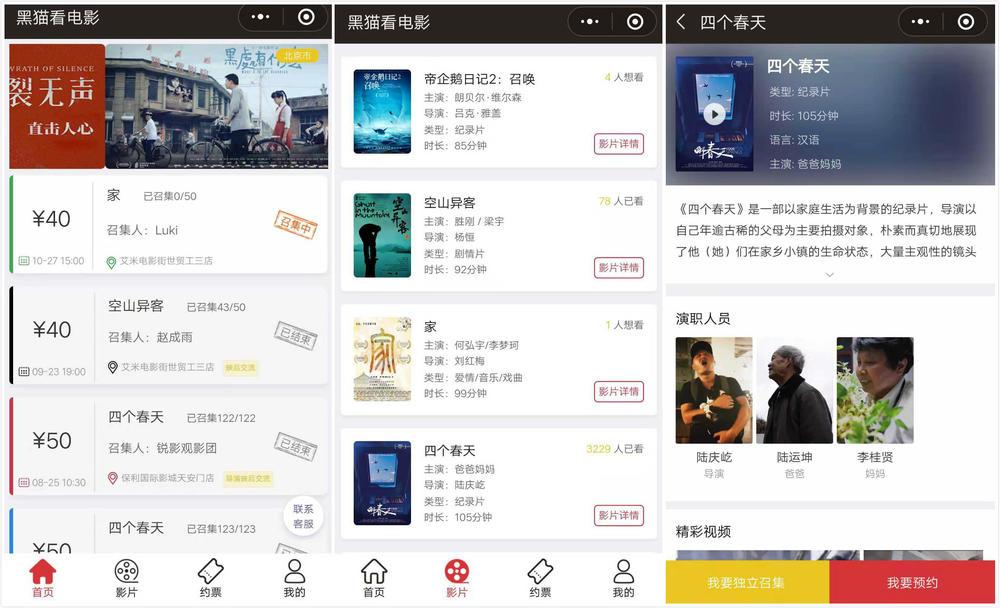 《四个春天》已经拿到第十二届西宁FIRST青年影展最佳纪录片奖,最近还入围了台湾金马奖最佳纪录片以及最佳剪辑的角逐。