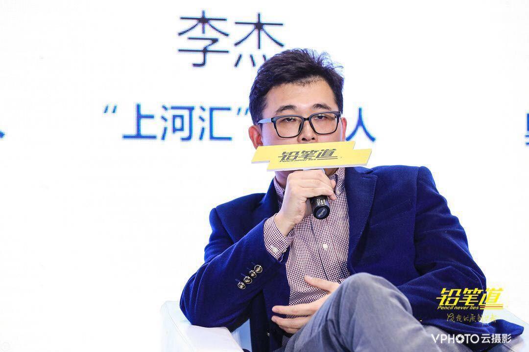 上河汇创始人李杰参与铅笔道新零售峰会并发表行业观点