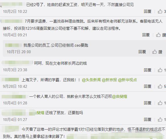 员工和家长在官网和创始人的微博下留言,要求其还钱。
