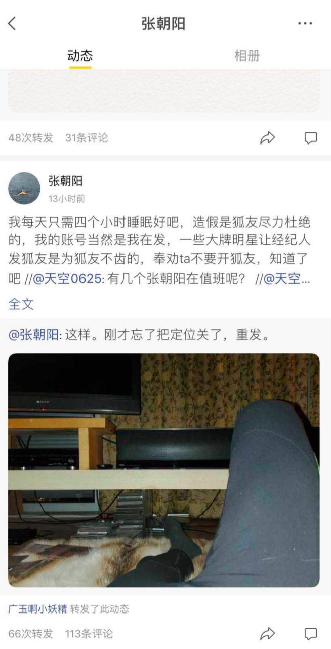 张朝阳在平台上的个人简介备注:搜狐产品的事儿,直接找我就行。