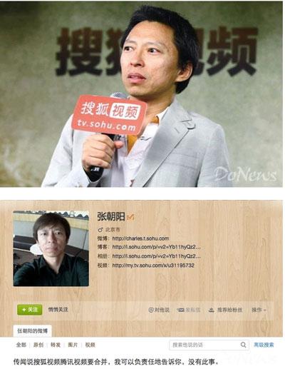 2014年3月,张朝阳亲自辟谣搜狐视频和腾讯视频合并整合的传闻。