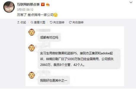 微博截图:某公司员工的截图爆料。
