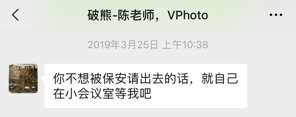 陈文辉给李英华发的微信消息。