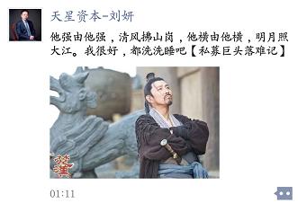 天星资本刘研的朋友圈截图