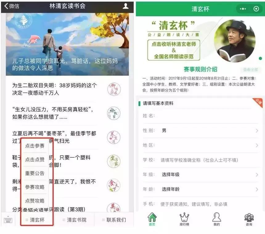图:林清玄读书会小程序截图
