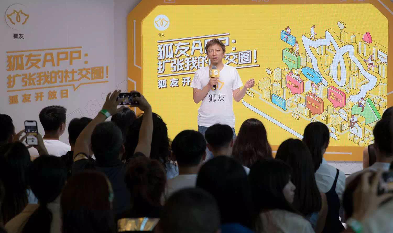 搜狐发布社交产品,创始人张朝阳亲自担任首席发言官和产品经理。