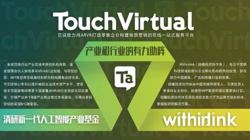 "VR/AR行业营销品牌""它说""获清研、Withinlink投资"