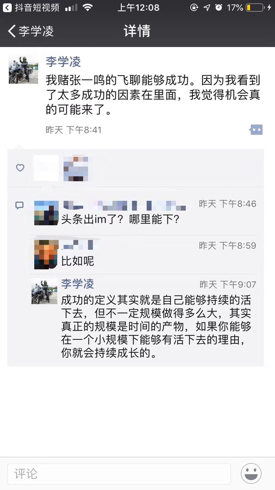 欢聚时代(YY)联合创始人、董事长兼CEO李学凌的朋友圈。