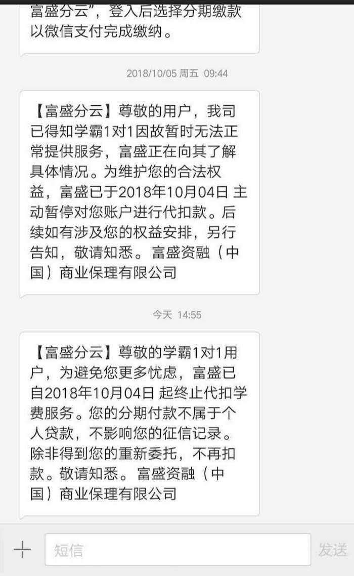 """""""学霸1对1""""合作的分期付款机构富盛分云发送给用户的提示信息"""