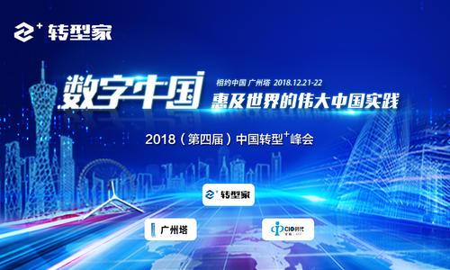 2018(第四届)中国转型+峰会最新议程
